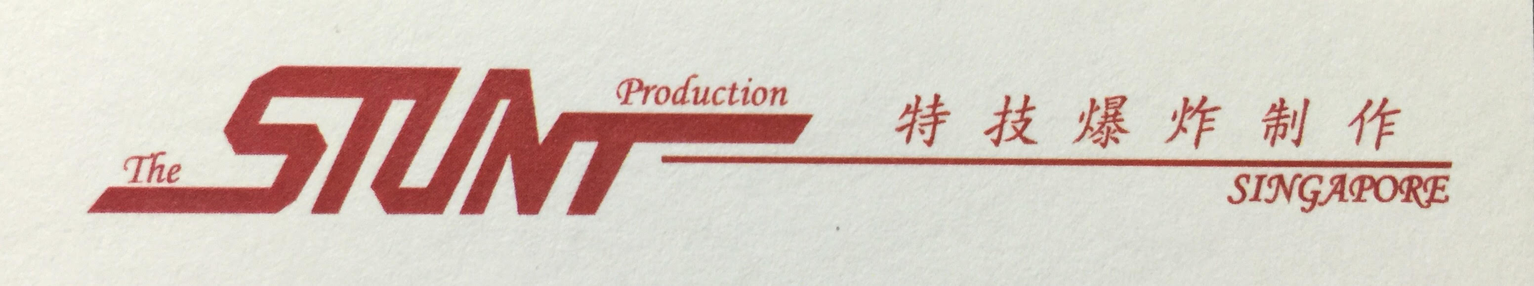 The Stunt Production (S)